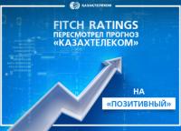 Fitch Ratings улучшило прогнозы Казахтелекома и Кселл
