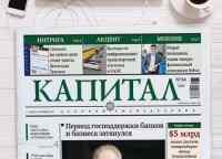 Что читали на неделе казахстанцы на Kapital.kz?
